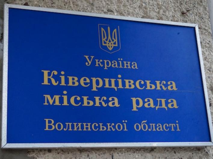 Ківерцівська міська рада