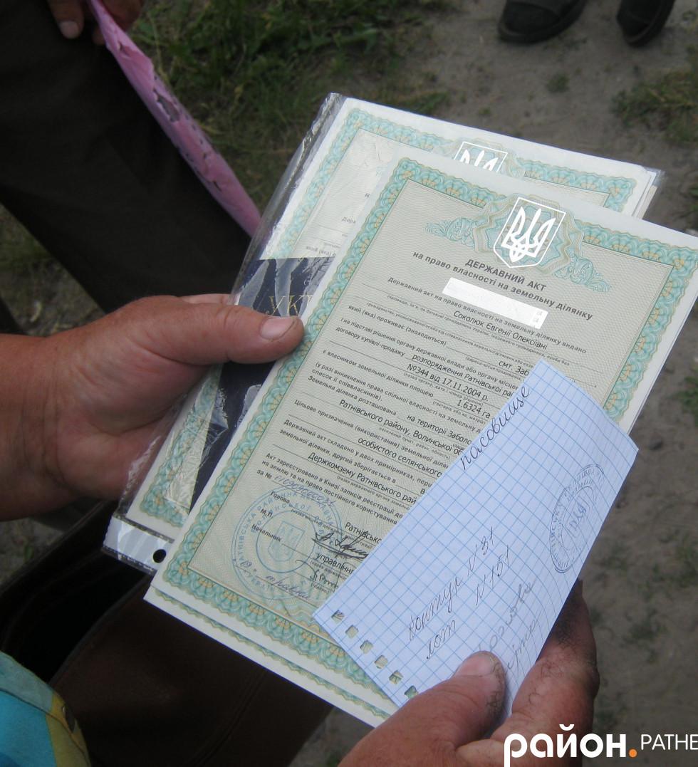 Документи Марії Коцюби на право власності земельною ділянкою