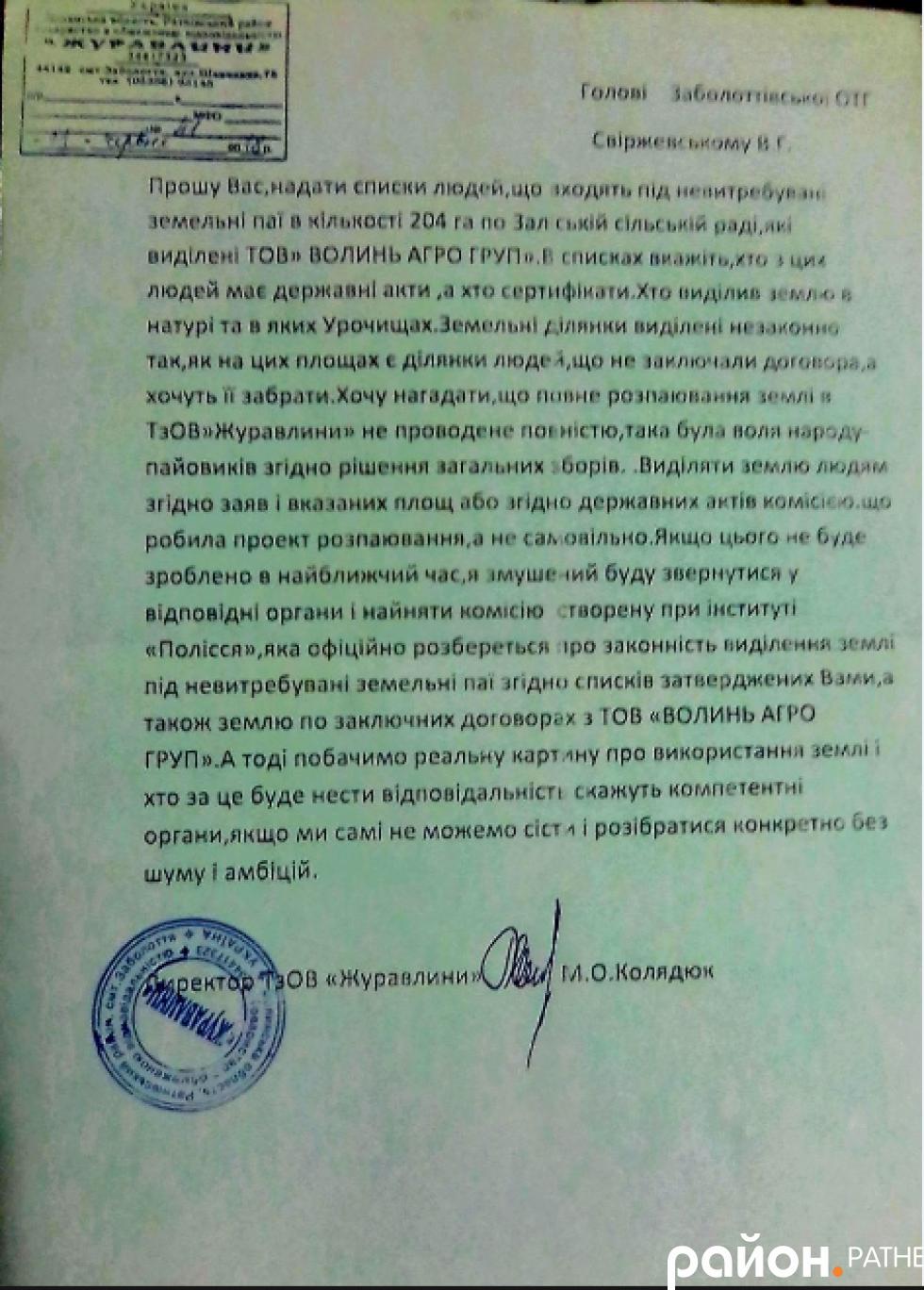 Звернення керівника «Журавлини» до голів Ратнівської РДА та ЗАболоттівської ОТГ