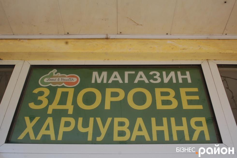 Вивіска магазину