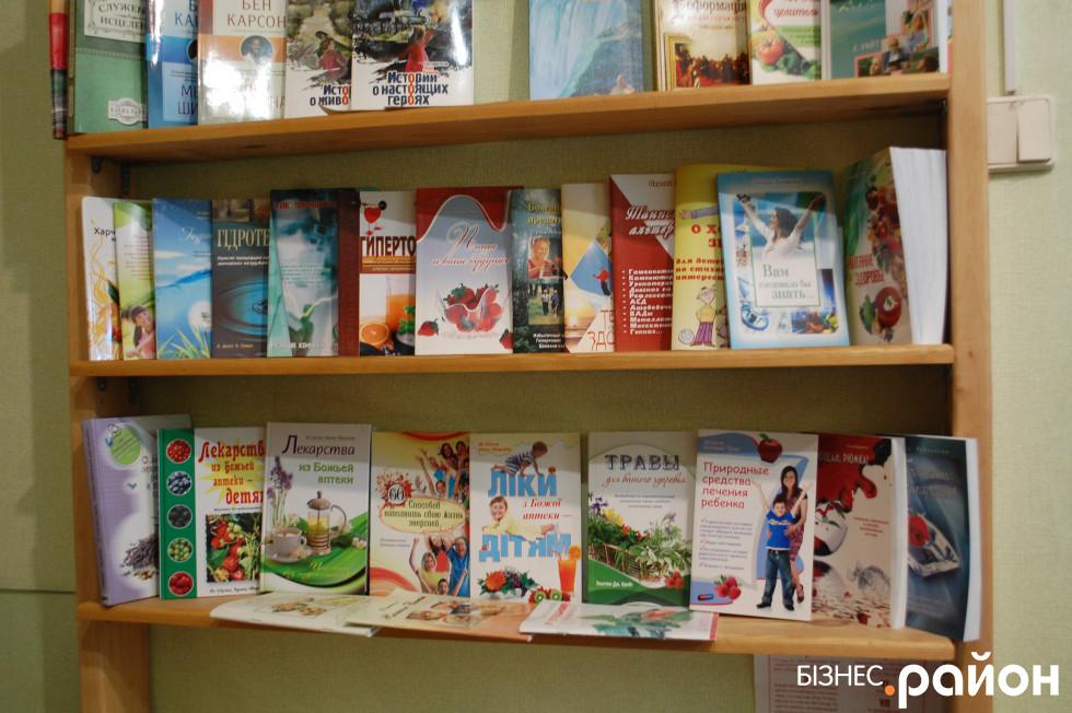 Література про здоровий спосіб життя