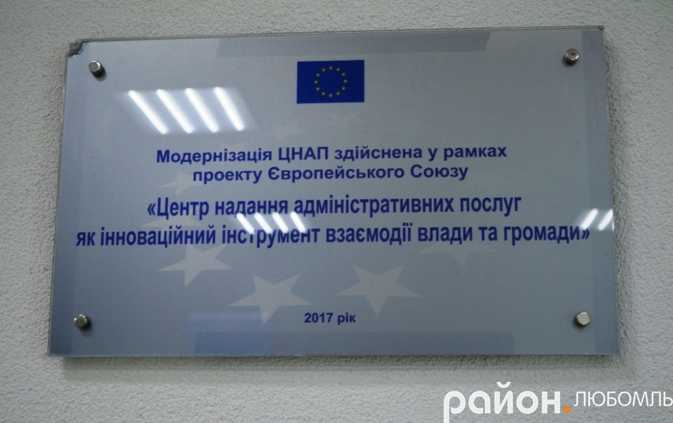 ЦНАП модернізували у рамках проекту Європейського Союзу