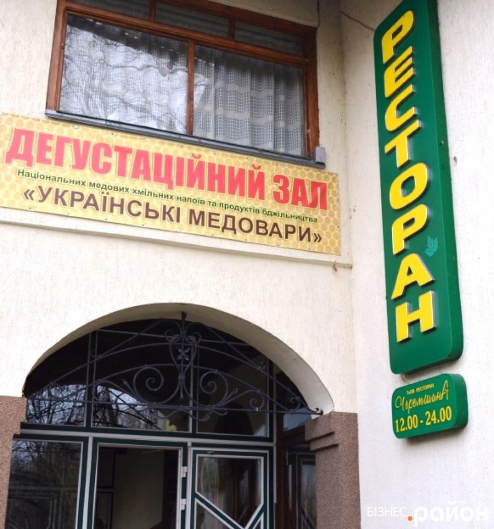 Дегустаційний зал у Дрогобичі