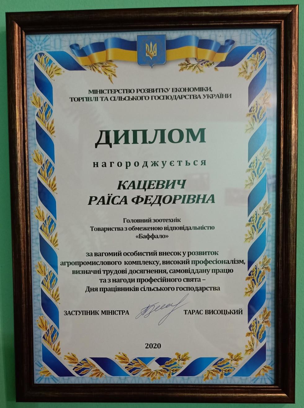 Минулого року Раїса Федорівна отримала диплом від міністерства